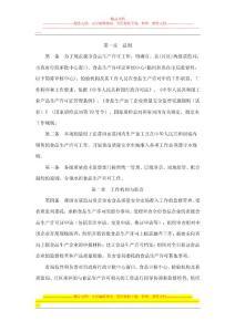 莆田市食品生产许可工作规..