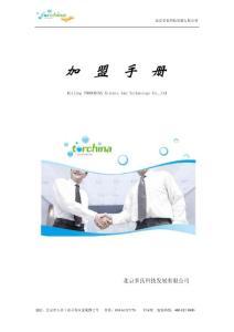 北京多氏科技發展有限公司加盟手冊