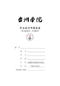 机械设计工艺夹具设计开题报告(含文献综述、外文翻译)