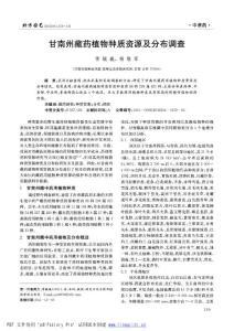 甘南州藏药植物种质资源及分布调查