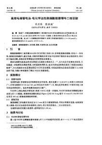 高效毛细管电泳-电化学法检..