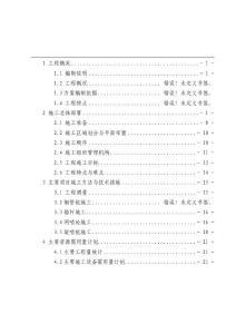 基坑施工组织设计(XI..