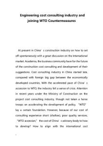 Engineering cost consulting industry and joining WTO Countermeasures