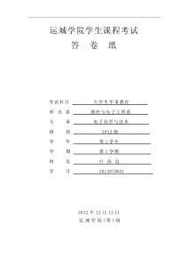 小论信息化战争【精选】