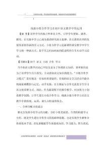 浅谈小组合作学习在初中语文教学中的运用