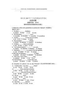 浙江省2007年7月高等教育自学考试 法语试题 课程代码00841