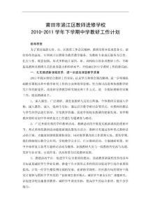 莆田市涵江区教师进修学校2008-2009学年下..