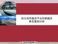 地方政府融资平台创新融资案例分析