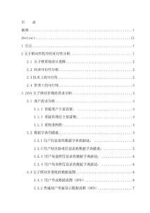 基于Web的JAVA五子棋对弈程序的设计与实现_毕业设计(论文)