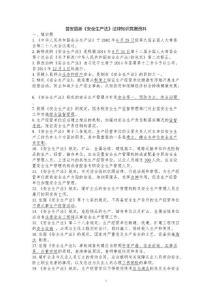 普安县新《安全生产法》法律知识竞赛11资料