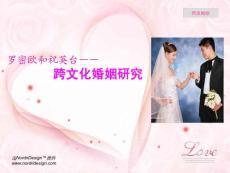 跨文化婚姻