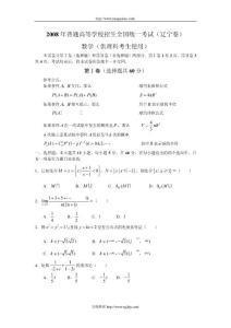 2008年高考理科数学试题及答案-辽宁卷