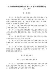 《四川省烟草商业系统电子计算机机房建设规范(试行)