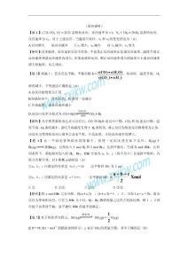 【化学】鲁科版选修4《化学反应原理》教案:2&#..