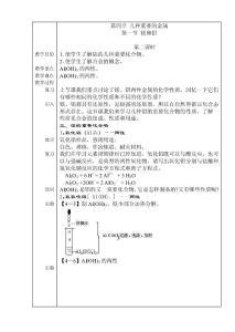 【化学教案】高二_2005年上学期高二化学几种重..