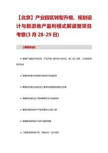 【北京】产业园区转型升级、规划设计与旅游地产盈利..