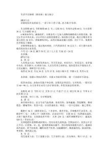 [精彩]生活中治肺痨(肺..