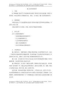 10-施工技术控制程序