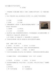 [定稿]2014年江苏省南京市..
