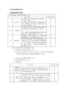 [指南]2015河南省理化生试..
