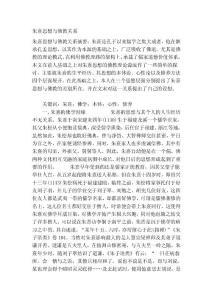 [终稿]朱熹思惟与佛教关系