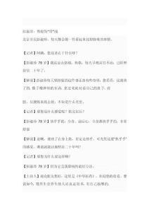 """[精品]彭淑珍:铁槌保""""胃.."""