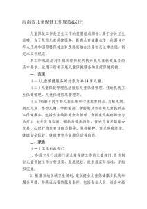 [精品]海南省儿童保健任务标准(试行)