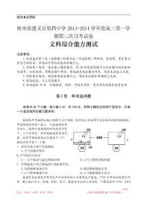 贵州省遵义四中2014届高三..