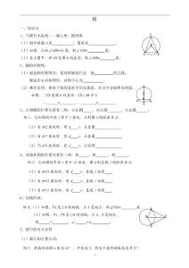 【最新资料】中考数学复习资料专题 圆