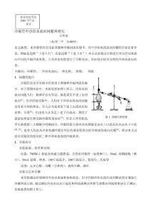 [优质文档]冷凝管中冷却水流向题目再研究