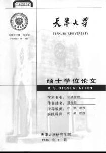 邹平县公务员绩效考核与薪酬管理研究