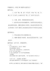 悯农  蒋进  教学设计[管理..