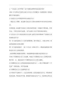毛澤東思想概論總結