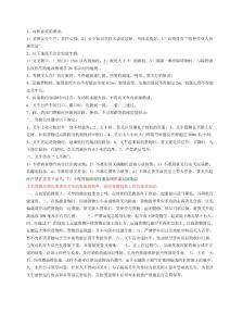 [精品文档]叉车资料