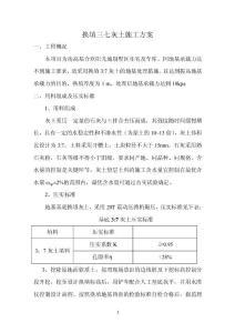 [精品文档]基础地基三七灰土换填施工方案[1]1