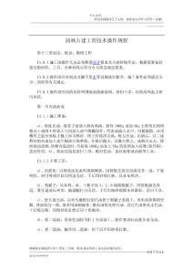 园林古建工程技术操作规程(十)