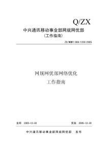 网规网优部网络优化工作指南