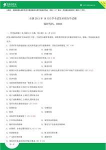 全国2011年10月自学考试00..
