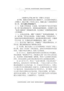 大杨镇中心学校2007第二学..
