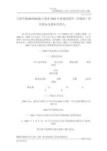 宁波华翔(002048)..