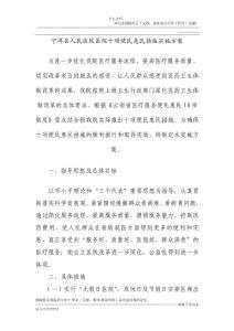 宁洱县人民医院医院十项便..