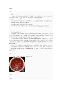 【最新资料】各种辣椒油的做法大全