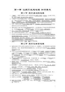 [精品文档]湘教版地理七年..