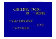 心脏性猝死(SCD)