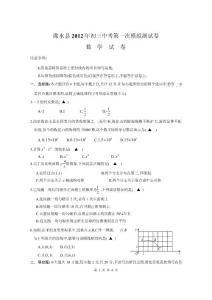 2012年南京市溧水县初三第..