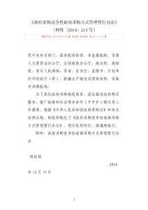 《政府采购竞争性磋商采购方式管理暂行办法》财政部214号文