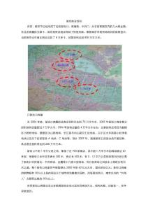 南京商业现状介绍四大商圈(04.13)