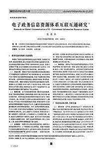 电子政务信息资源体系互联互通研究