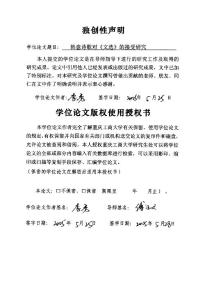 韩愈诗歌对《文选》的接受研究.pdf