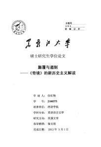 颠覆与遏制——《奇境》的新历史主义解读.pdf